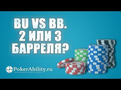 Покер обучение | BU Vs BB. 2 или 3 барреля?