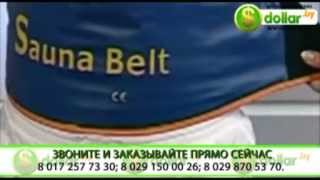 Sauna Belt dollar.by.mp4