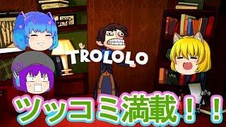 いやいやトロールよ!ツッコミ入れちゃうよ(Troll Face Quest: Video Memes and TV Shows 2)