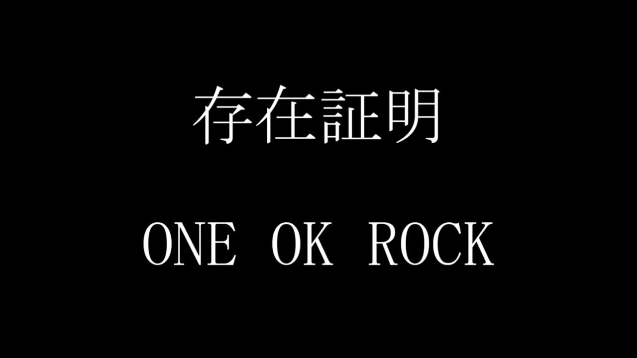 one ok rock 作詞 作曲