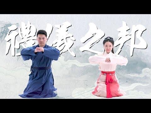 【文化小课堂】礼仪之邦的九拜与作揖 | 长揖 | 抱拳礼 | 裣衽礼 | 万福礼