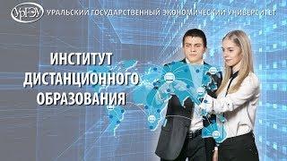 Дистанционное обучение в Уральском государственном экономическом университете