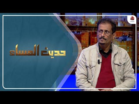 ماذا جرى بين الحوثيين والأمريكيين في القنوات الخلفية في مسقط؟! | حديث المساء