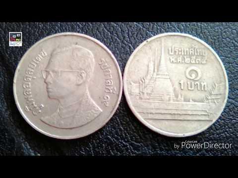 เหรียญ1บาทปี2535ที่น่าสะสม
