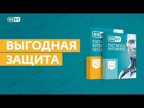Антивирусы ESET NOD32: как выбрать лицензию и сэкономить до 40%