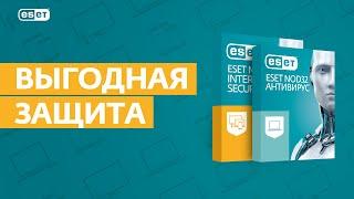 антивирусы ESET NOD32: как выбрать лицензию и сэкономить до 40