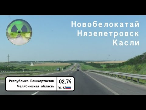 Дороги России. Урал - 2015. Новобелокатай - Нязепетровск - Касли