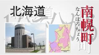 1分で分かる!日本の市町村 北海道 空知郡南幌町 thumbnail