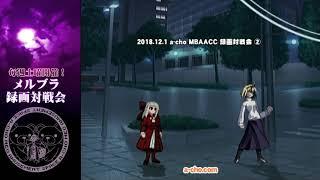 a-cho MBAACC 録画対戦会②(2018.12.1)