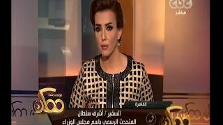 فيديو.. «الوزراء»: قانون الاستثمار خطوة لتطوير مناخ العمل في مصر