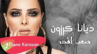Diana Karazon - Saab Aqdar [Official Lyric Video] (2020) / ديانا كرزون - صعب اقدر