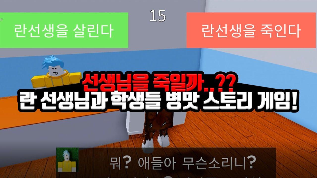 로블록스 병맛 스토리게임 란이 선생님과 학생 이야기!!