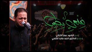 ضلعي يطيب | الملا عمار الكناني - هيئة راعي الجود - بغداد