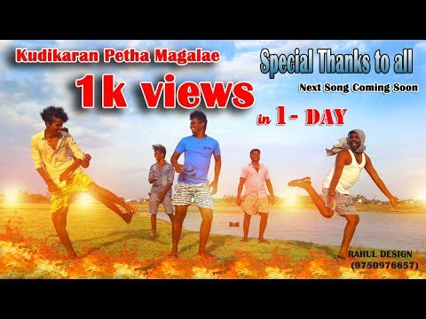 Kudikaran Petha Magale Album  New Hd Song