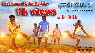kudikaran petha magale album  new hd song