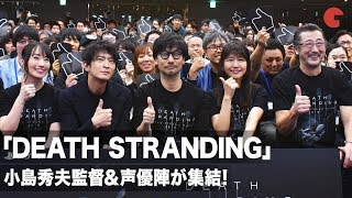 「DEATH STRANDING」小島秀夫監督&声優陣が集結!World Strand Tour 2019 TOKYO