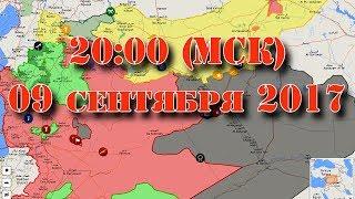 9 сентября 2017. Приглашение на прямую трансляцию. Смотрим карту Сирии в прямом эфире