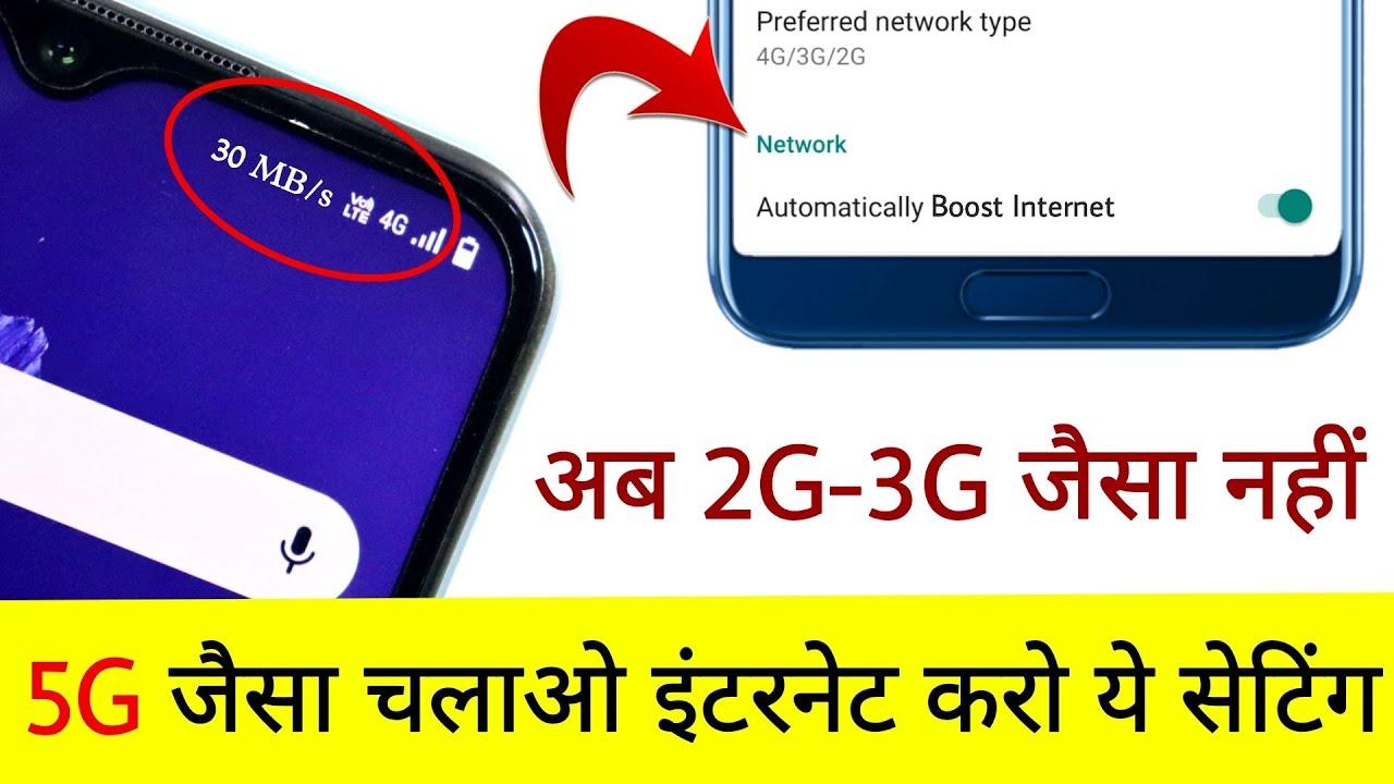अब 2G-3G जैसा नहीं   5G जैसा चलाओ इंटरनेट करो ये Setting   High Speed Internet