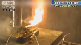 発火相次ぐリチウムイオン電池 リサイクル強化へ(2020年12月21日) - YouTube