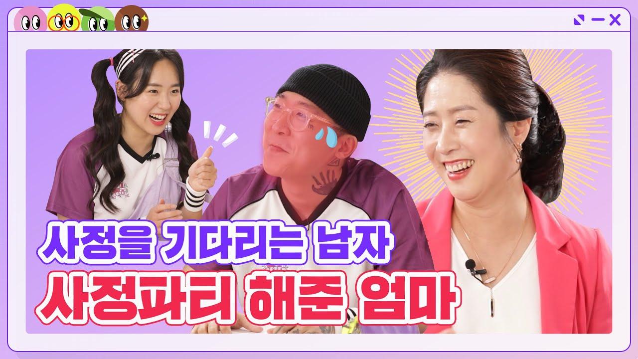 요즘 베드신은 조금 다르다? (feat. 기생충 시계방향⏰)ㅣ알스쿨 3강 오리엔테이션