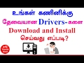 How to Download and Update Your System Drivers Tamil Tutorials_HD