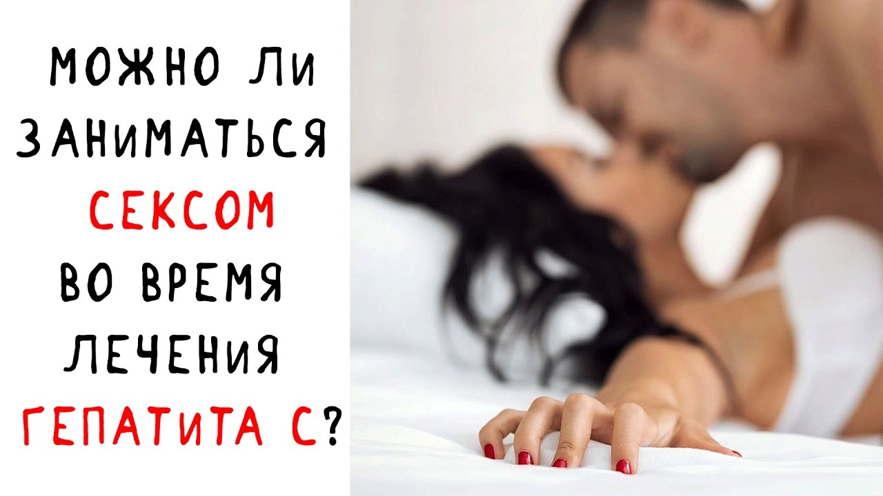 Гепатит в секс