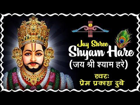 Jay Shree Shyam Hare With English & Hindi Lyrics (जय श्री श्याम हरे) - Shyam Baba Aarti
