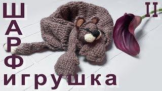 """№16 Шарф-игрушка """"Спящий кот"""" (2 ч.) Одежда детям. Вязание крючком."""