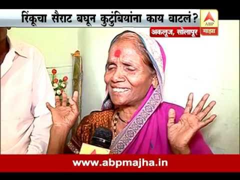 Solapur : Akluj : Rinku Family