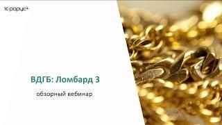 Видеодемонстрация программы ВДГБ: Ломбард 3(http://www.vdgb-soft.ru/lombard/version3/ Программа предназначена для автоматизации деятельности ломбардов, авто-ломбардов..., 2011-11-30T20:29:48.000Z)