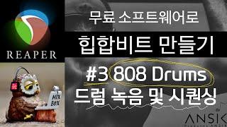 무료 808 드럼 가상악기 / 강렬한 힙합비트 만들기 #3 드럼 녹음과 시퀀싱