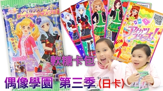 偶像學園STARs 驚喜糖果卡包 看看買六包能中哪些卡片 現在MOMOTV有播偶像學園stars的卡通哦 Aikatsu 玩具開箱一起玩玩具 Sunny Yummy Kids TOYs thumbnail