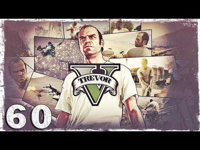 Смотреть прохождение игры Grand Theft Auto V. Мама Тревора, русский псих и музыкант из Love Fist.