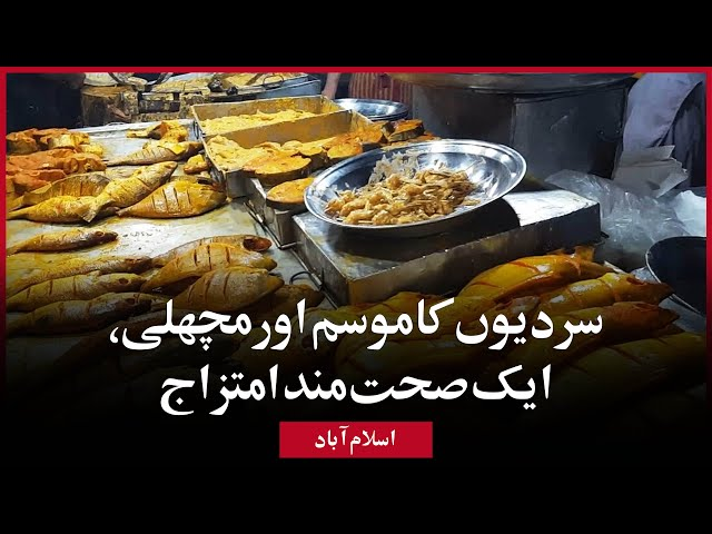 Fish Fry And The Rainy Winter Season in Islamabad