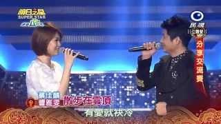 20150221 明日之星 SuperStar 蔡佳麟+曹雅雯 散步在雲頂