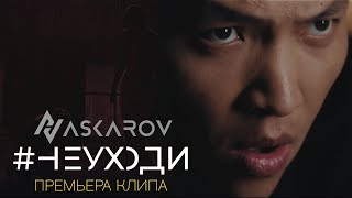 Амир Аскаров - Не уходи (Official Video)