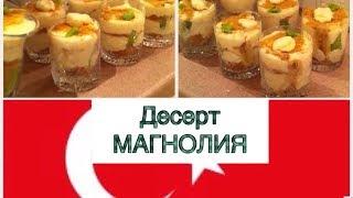 Еду к Свекрови: Готовим десерт Магнолия/Турецкая Пекарня/Частная больница/Дом Престарелых