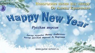 Новогодняя песня под гитару аккорды .Happy New Year - Abba. Guitar Chords Lesson
