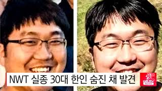 NWT 실종 30대 한인 숨진 채 발견 ALLTV NEWS 24APR18