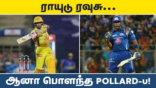 Adei Thakur   Pottu polandha Pollard   Csk vs Mumbai Indians   IPL 2021 commentary troll