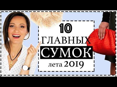10 ГЛАВНЫХ СУМОК 2019   КУЛЬТОВЫЕ IT-СУМКИ И ТРЕНДЫ СУМОК НА ЛЕТО 2019