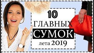 10 ГЛАВНЫХ СУМОК 2019 | КУЛЬТОВЫЕ IT-СУМКИ И ТРЕНДЫ СУМОК НА ЛЕТО 2019