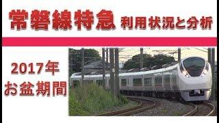 2017年お盆期間 上野東京ライン常磐線特急の利用者数状況と分析