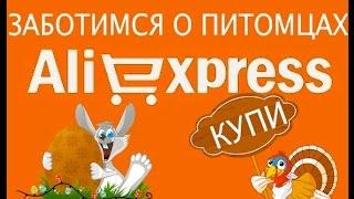 Товары для животных на АliExpress