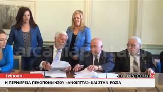 Официальный визит СПСЕ и Парламентского Центра в Пелопоннес (Греция)
