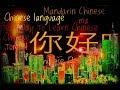 Best Way to Learn Chinese  Learn Chinese Language  Learning Mandarin Chinese Is Easy   Youtube