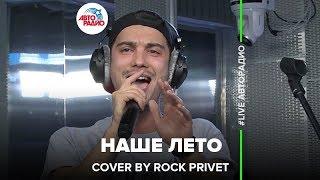 �������� ���� Валентин Стрыкало / Linkin Park - Наше Лето (Cover by ROCK PRIVET) LIVE @ Авторадио ������