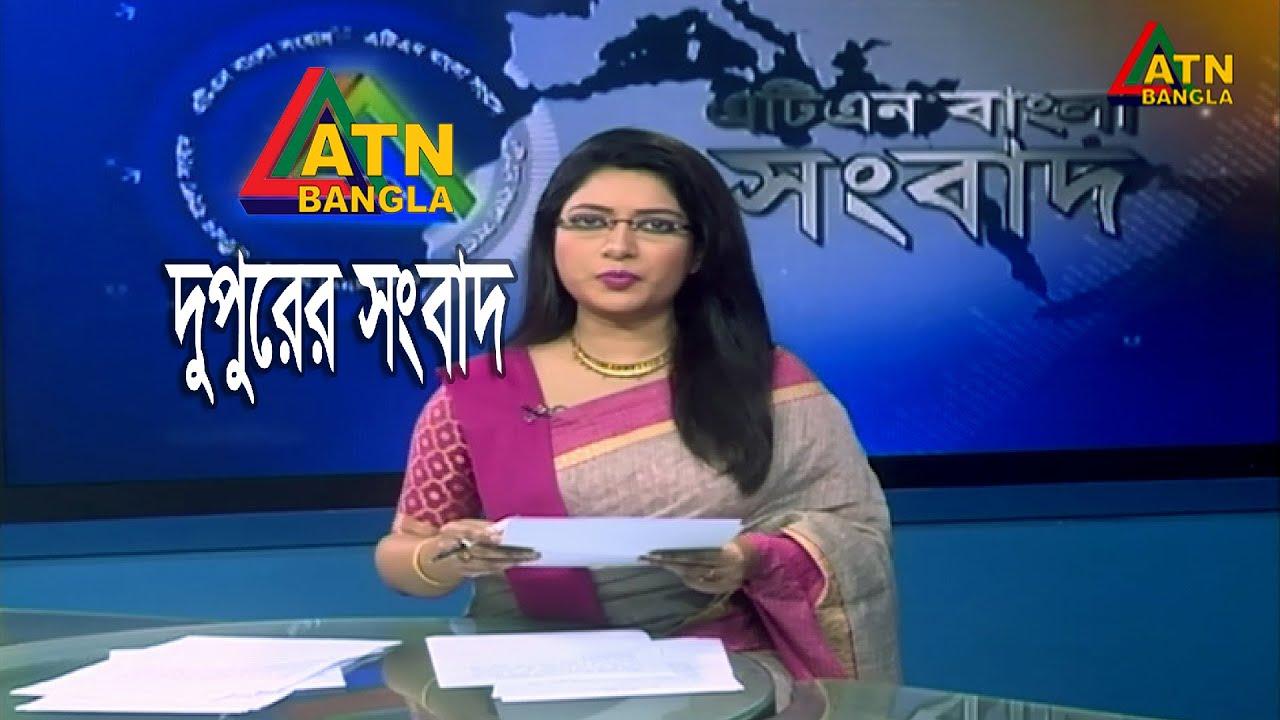এটিএন বাংলা দুপুরের সংবাদ | ATN Bangla News at 2 PM | 17.03.2020 | ATN Bangla News