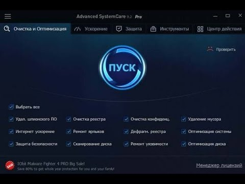 advanced systemcare 11.5 pro key onhax