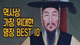 역사상 가장 위대한 명장/장군 BEST 10 (이순신 장군은 몇 위일까???)